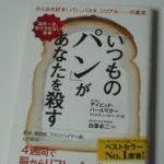 パンを全く食べないのは効果があるのか?
