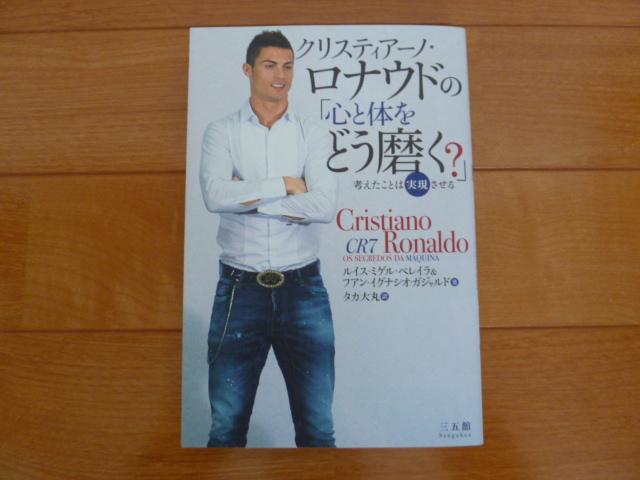 クリスティアーノ・ロナウドの心と体をどう磨く?