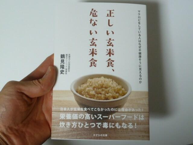 正しい玄米食、危ない玄米食