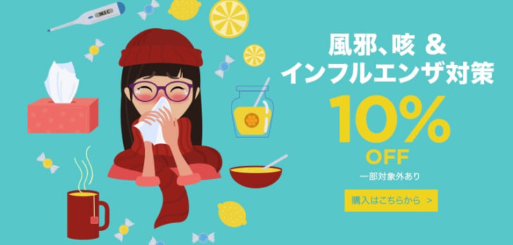 iherb風邪インフルエンザ対策サプリ15%OFF