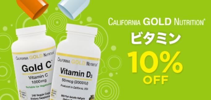 アイハーブでCGNのビタミン類が15%OFF