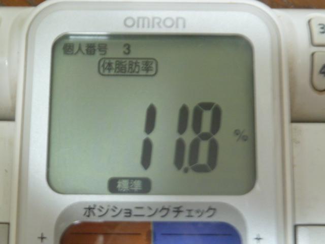 オムロン体脂肪率11.8%