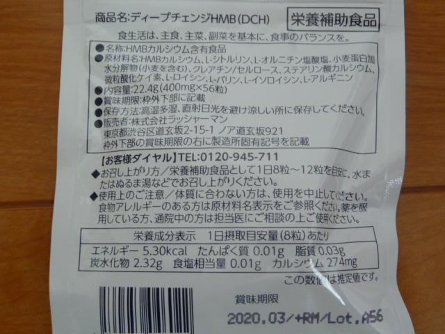 ディープチェンジHMBサプリメント賞味期限
