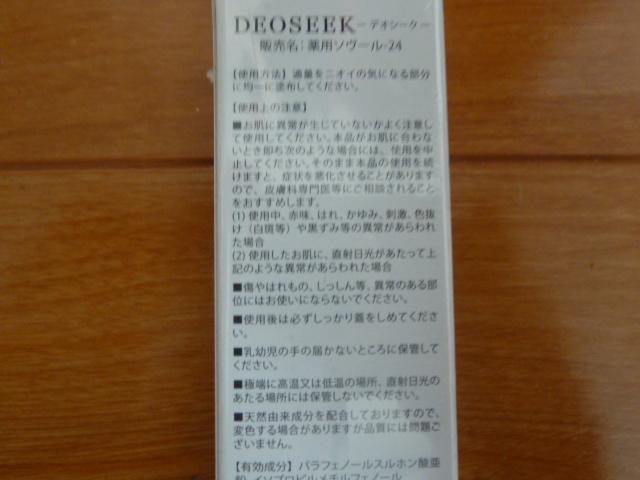 デオシーククリーム