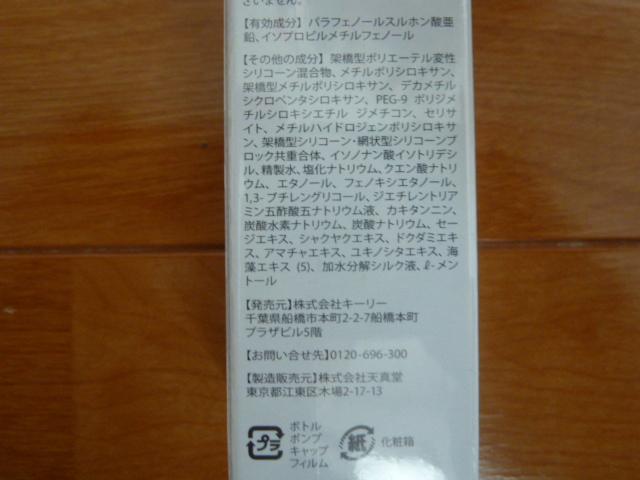 デオシーククリーム2