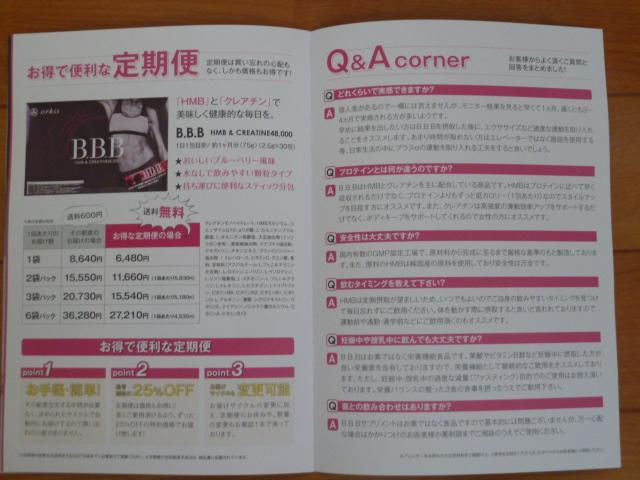 AYA先生監修のHMBサプリB.B.B(トリプルビー)サポートブック4