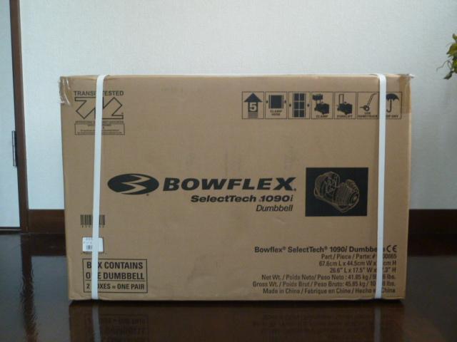 ボウフレックス箱の大きさ