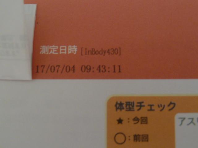 インボディ430測定時間