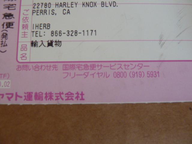 アイハーブでオプチマムのプロテインを購入伝票商品名
