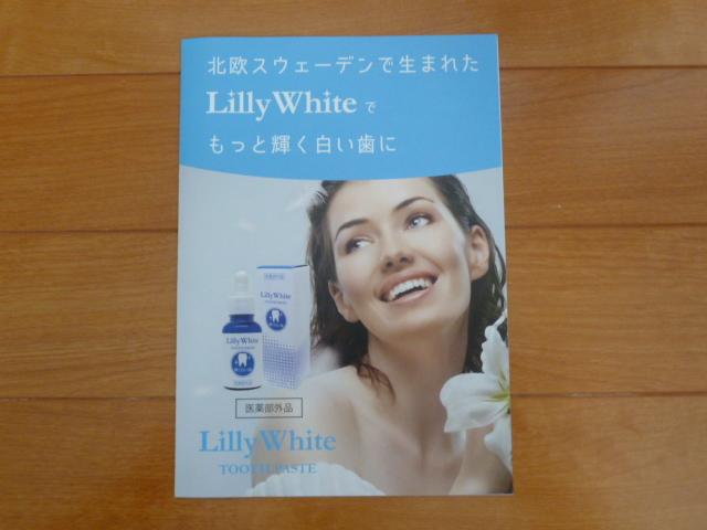 リリーホワイト冊子