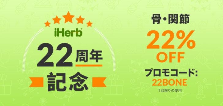 2018年9月28日iHerbで骨・関節製品が22%OFF