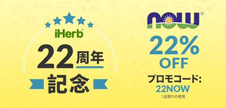 2018年9月18日iHerbでNow Foods製品が22%OFF