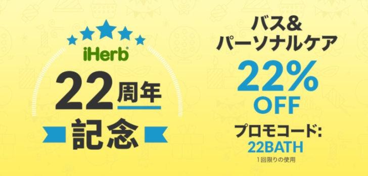 アイハーブ22周年記念で入浴剤&美容関連の製品が22%OFF