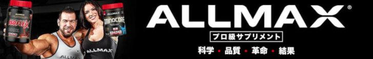 iHerbでALLMAX(オールマックス)製品が30%OFF
