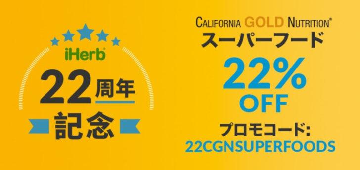 アイハーブでCGNのスーパーフードが22%OFF
