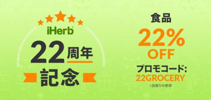2018年9月26日iHerbで食料・雑貨製品が22%OFF