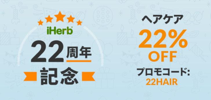 2018年9月11日アイハーブヘアケア製品22%OFF
