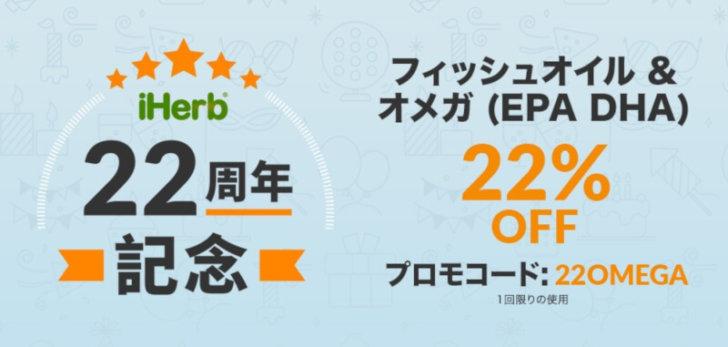 アイハーブ22周年記念でオメガ3製品が22%OFF