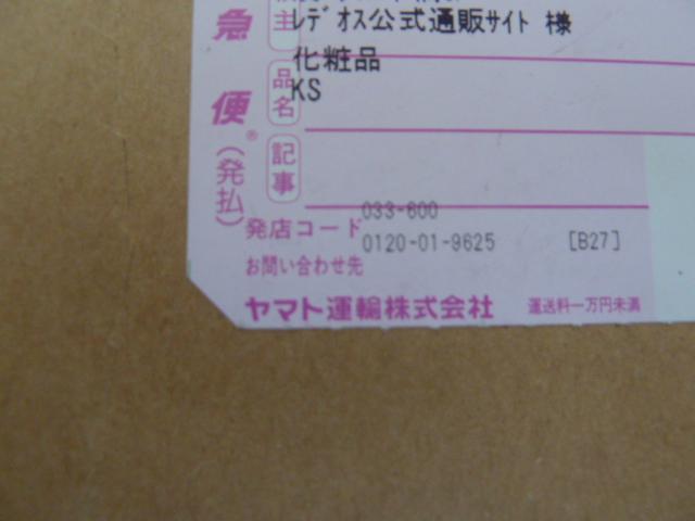 レデオス商品名化粧品