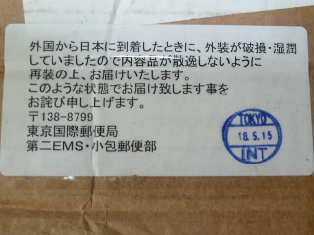 マイプロテインの箱の強度が低い