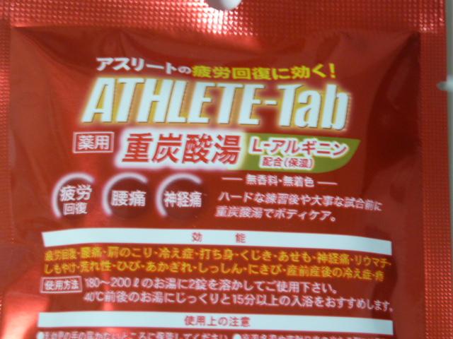 紀陽除虫菊 薬用入浴剤ATHLETE-Tab効果