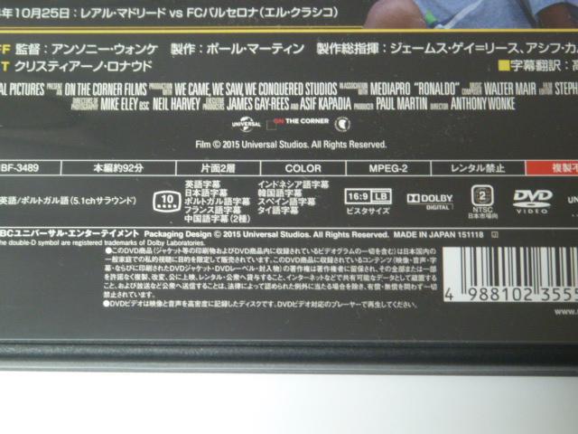 DVD・ロナウド・日本語