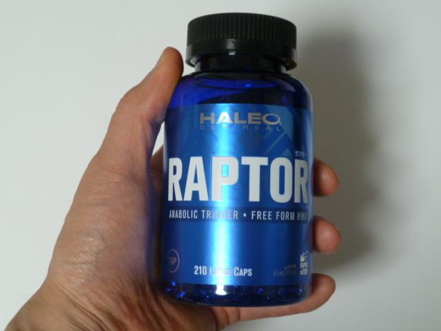 HALEOラプター