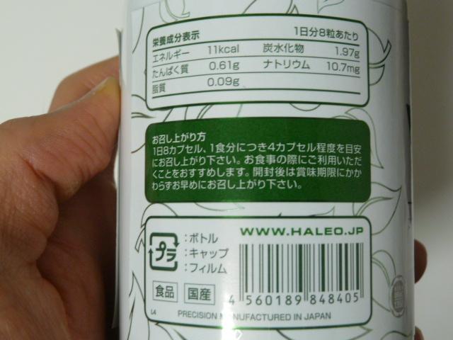 HALEOのVIVO日本製