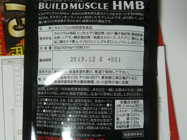 BUILDMUSCLEHMBのBCAAとGLUTAMINE含有量