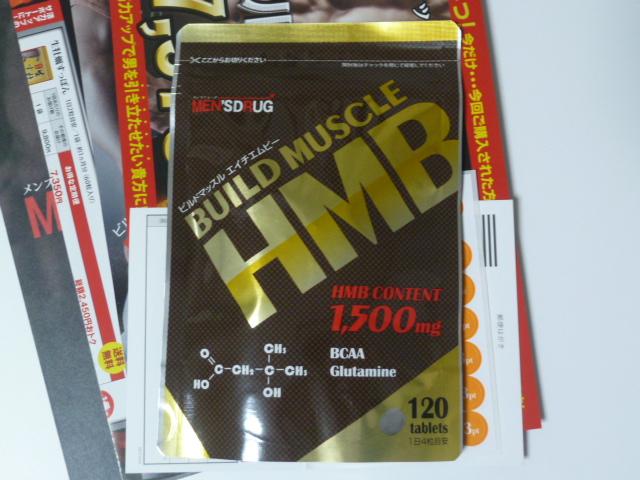 ビルドマッスルHMB4粒で1500mg
