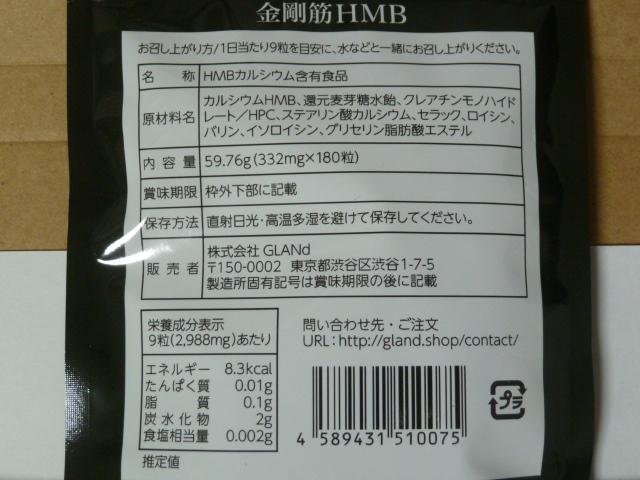 金剛筋HMB成分クレアチン、BCAA