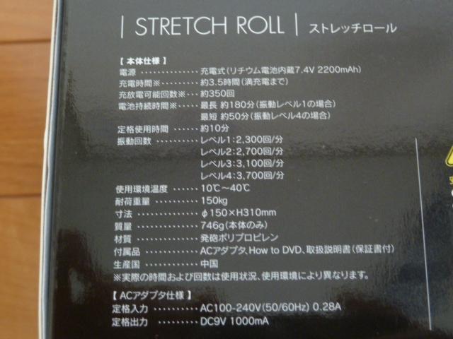 ストレッチロールの振動レベルは4段階