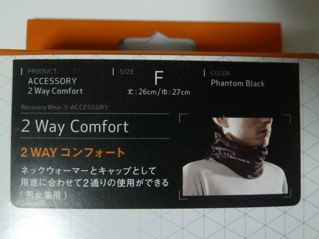 ベネクス2WAYコンフォートはフリーサイズ