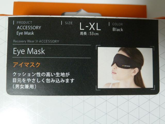 ベネクスのアイマスクはサイズは2種類、カラーは1種類