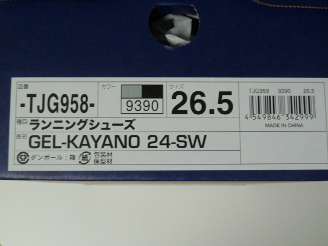 gel-kayano24ワイドタイプ