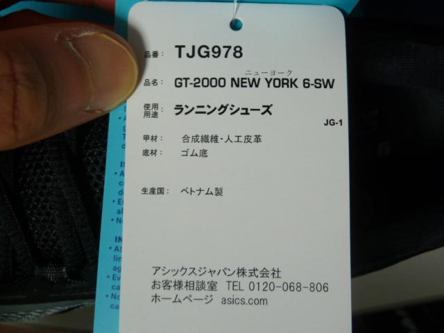 アシックスGT2000ニューヨーク6サイズ26.5cm