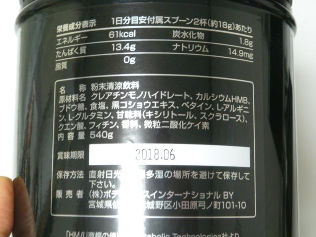 クレアボルブラックオプスは賞味期限が9ヶ月