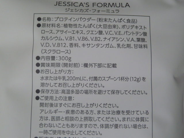 ジェシカズ・フォーミュラのプロテインシェイカー栄養成分表示