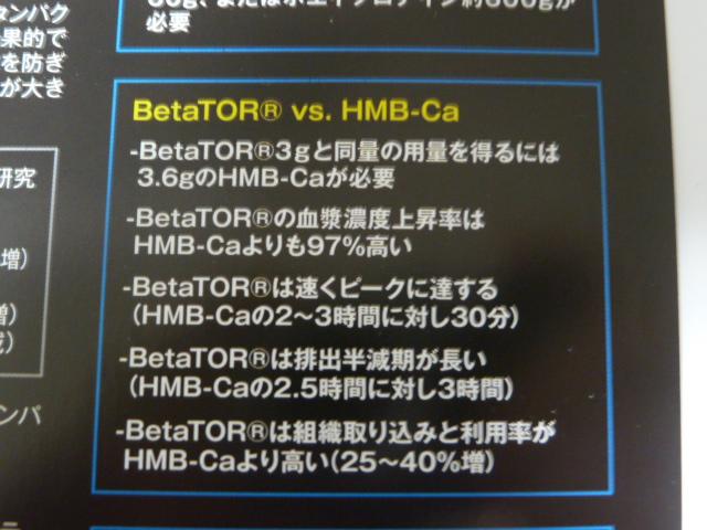 BetaTORとHMB-Caの違い