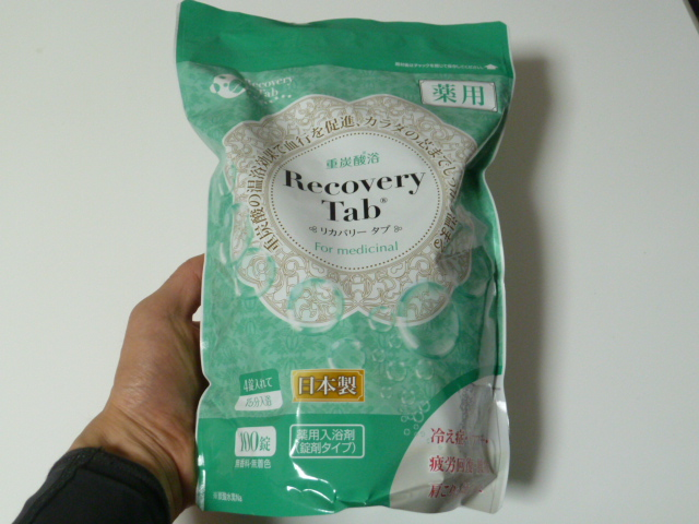 薬用入浴剤リカバリータブ