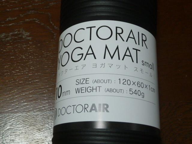 ドクターエアの3Dマッサージロールのおまけ・非売品ヨガマットスモール
