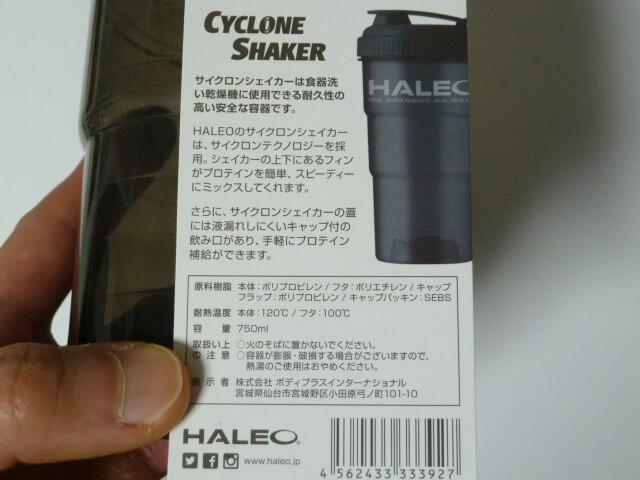 HALEOサイクロンシェイカー色スモーク