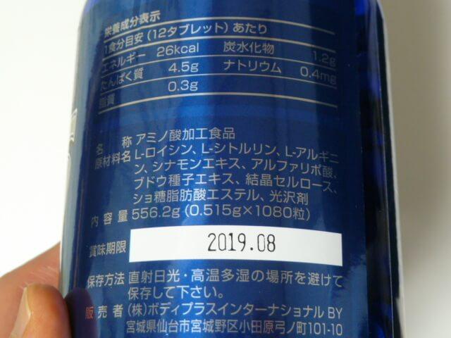 HALEOマッハ6の賞味期限は約1年8ケ月