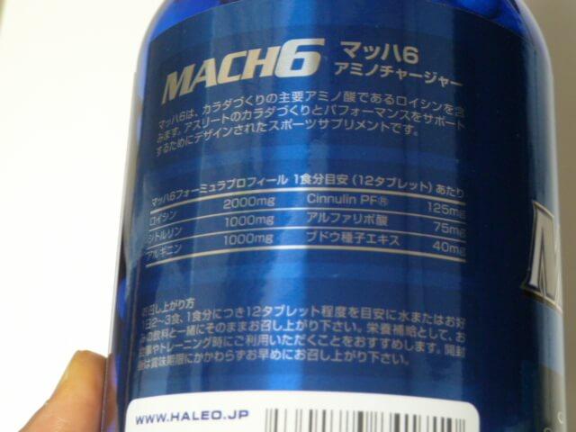 ハレオのマッハ6の栄養成分