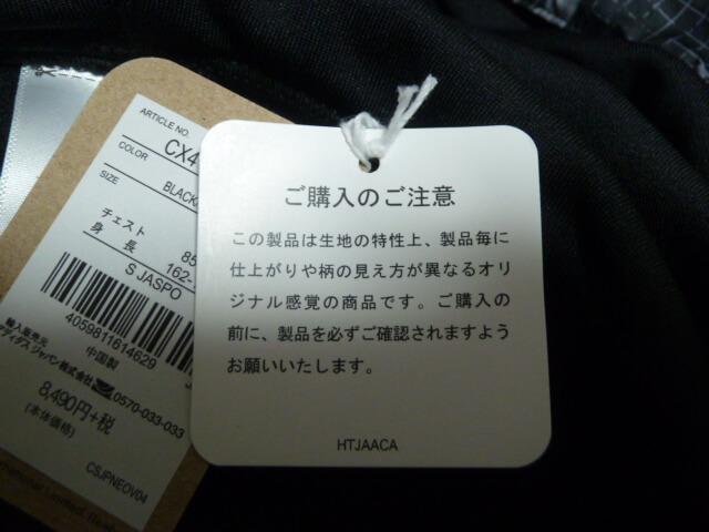 堀口恭司モデルのリーボックセットアップは製品毎に柄が異なる