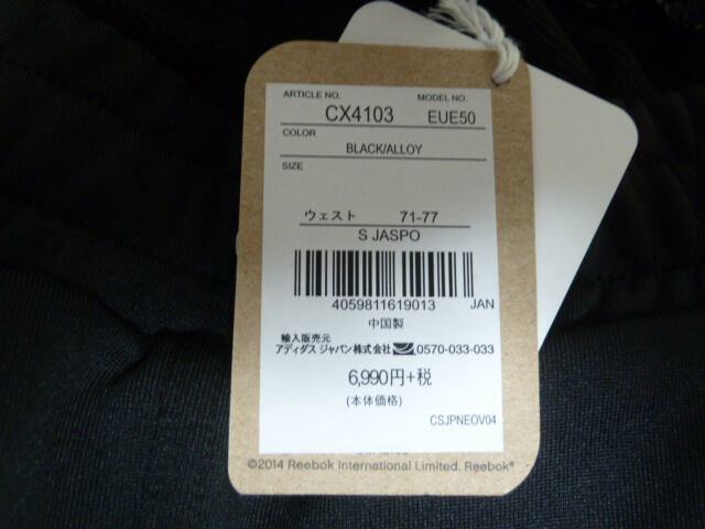堀口恭司セットアップ・パンツのサイズ