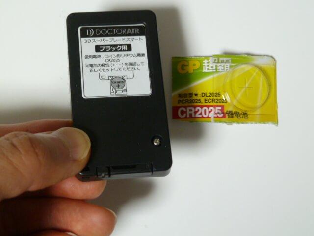3Dスーパーブレードスマートのリモコンの電池セット完了