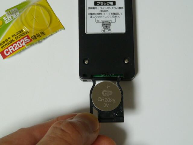 3Dスーパーブレードスマートのボタン電池式リモコン