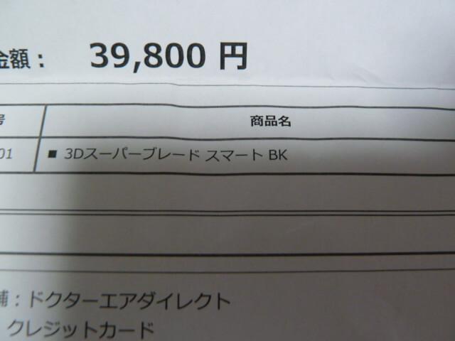3Dスーパーブレードスマート請求書