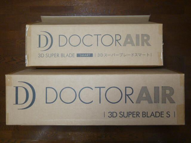 3DスーパーブレードSとスマートの元箱